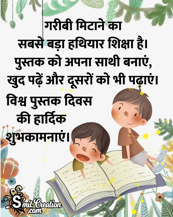 World Book Day Message In Hindi