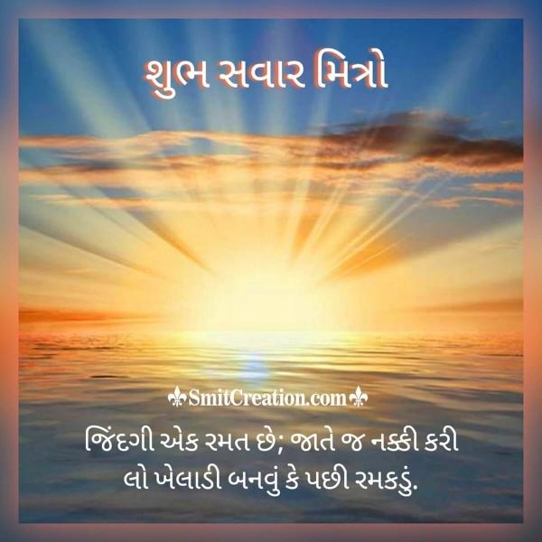 Shubh Savar Mitro Whatsapp Message