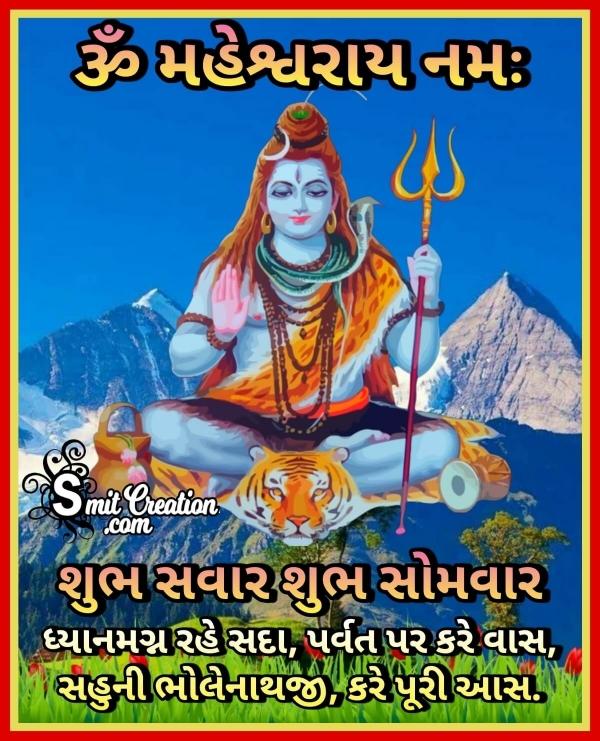 Shubh Savar Somvar Images