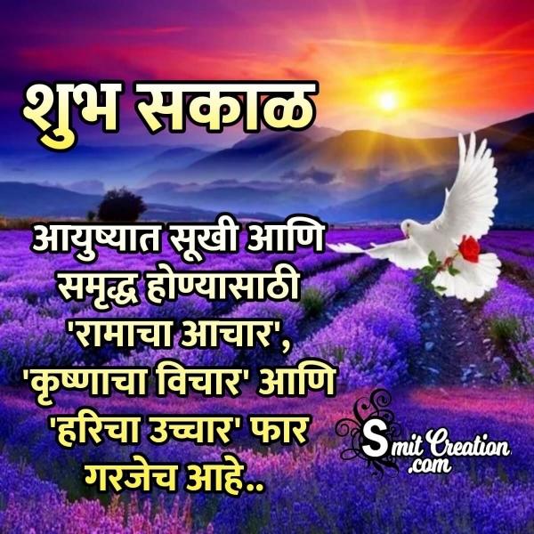 Shubh Sakal Marathi Suvichar Images
