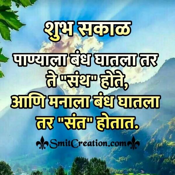 Shubh Sakal Marathi Quote