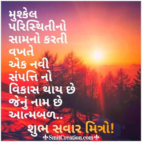 Good Morning Gujarati Quote Pic