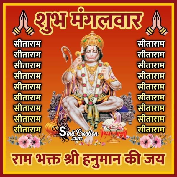 Shubh Mangalvar Rambhakt Shri Hanuman