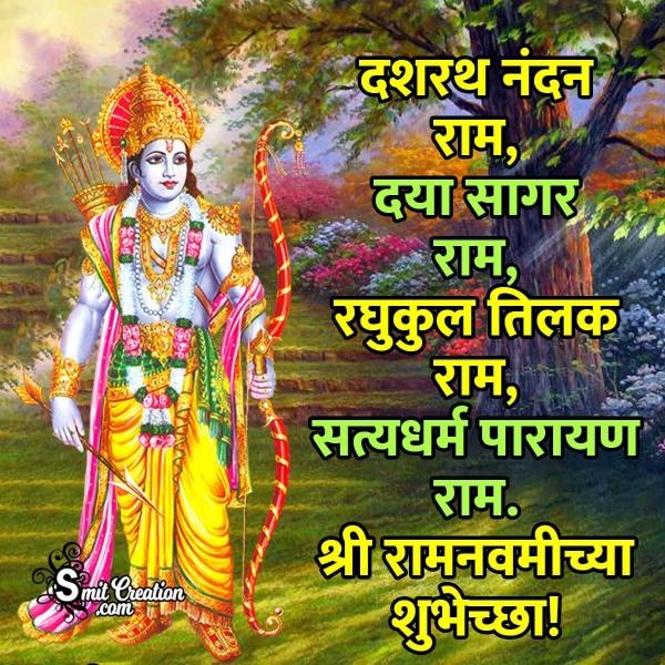 Shri Ram Navami Marathi Shubhechha