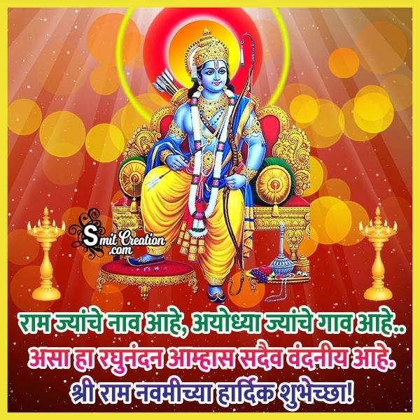 Shri Ram Navami Chya Hardik Shubhechha