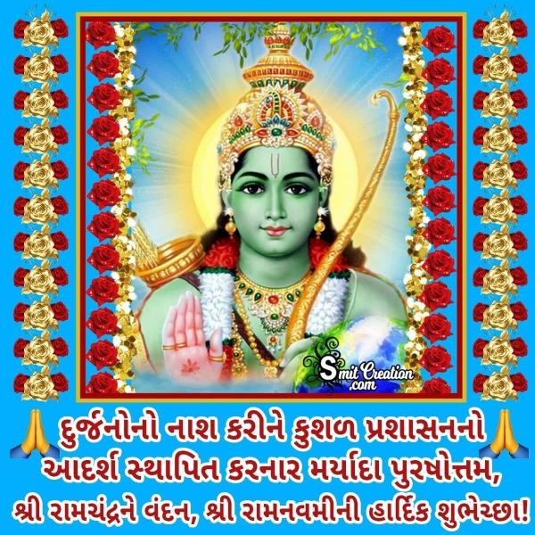Shri Ram Navami Ni Hardik Shubhechha
