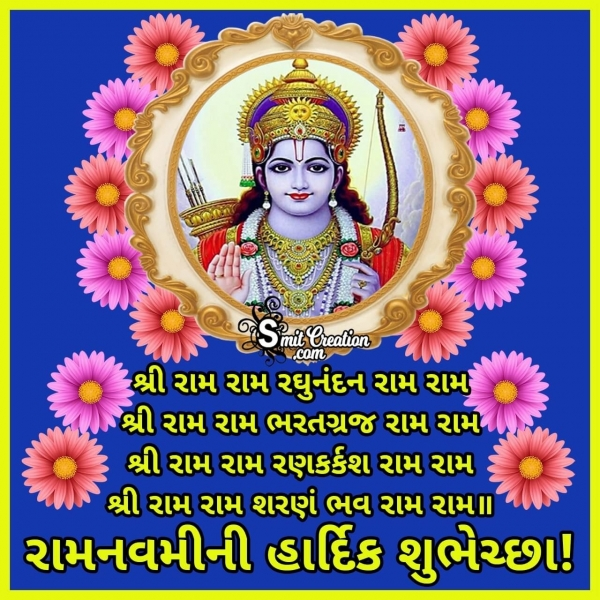 Ram Navami Quote Image In Gujarati