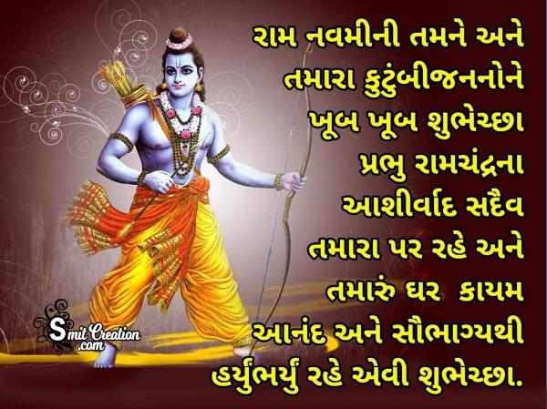 Ram Navami Wish Image In Gujarati