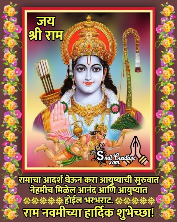 Ram Navami Marathi Wish Image