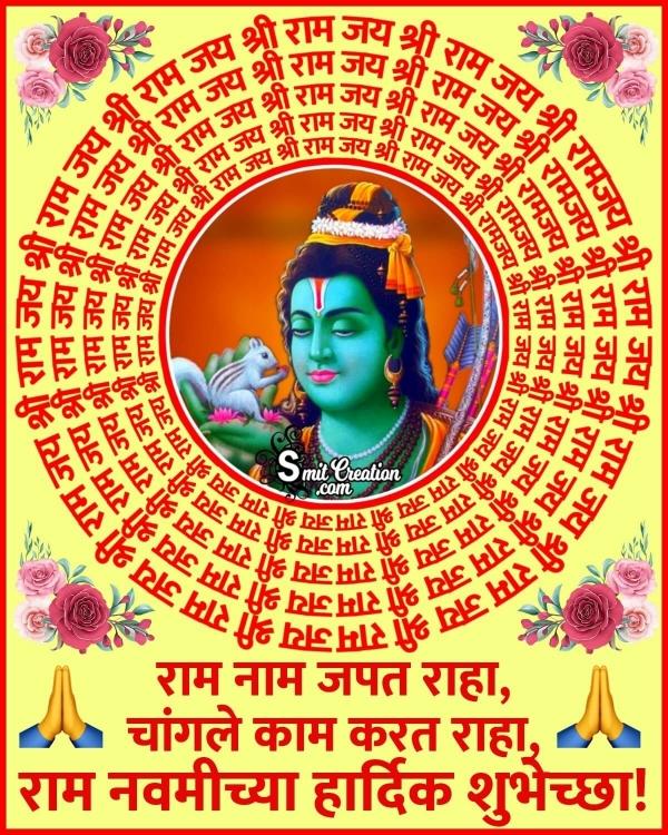 Ram Navami Marathi Status Image