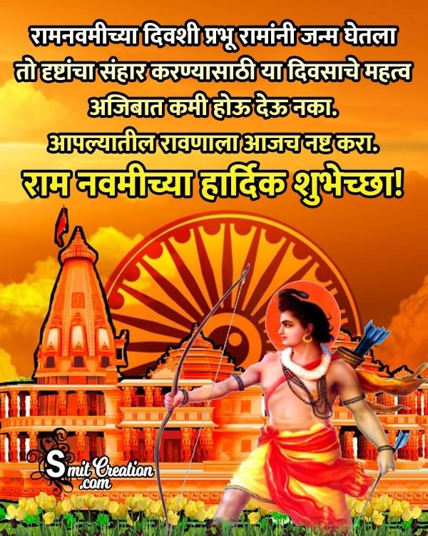 Ram Navami Status Image in Marathi
