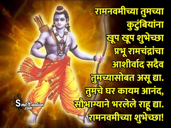 Ram Navami Wish Image in Marathi