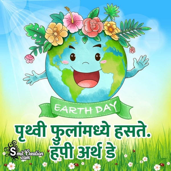 Earth Day Messages In Marathi