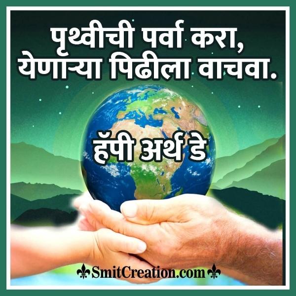 Happy Earth day In Marathi