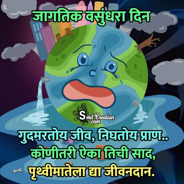 Earth Day Message In Marathi