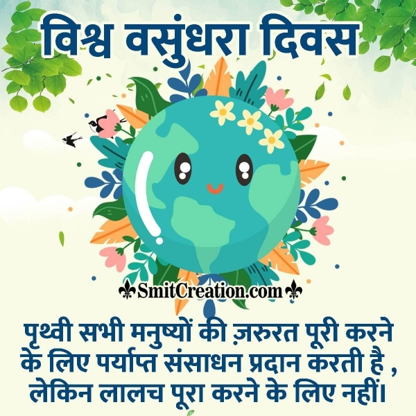 World Earth Day Quotes in Hindi