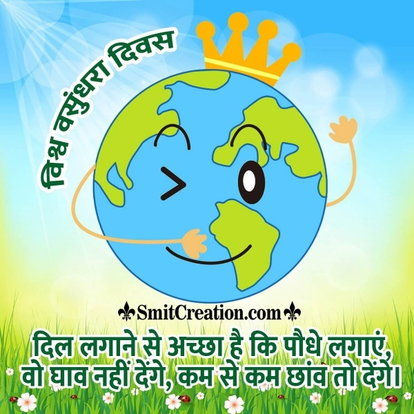 World Earth Day Messages in Hindi