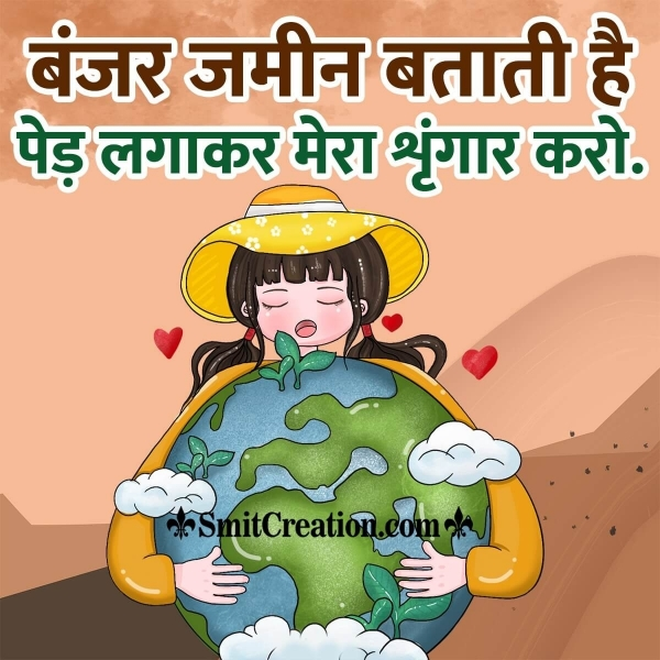 Slogan on Earth in Hindi