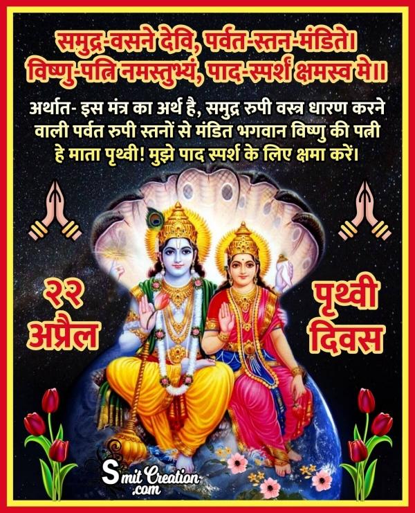 22 April Prithvi Diwas Quote In Hindi