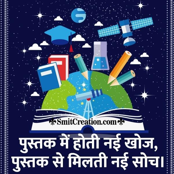 Pustak Hindi Slogan Image