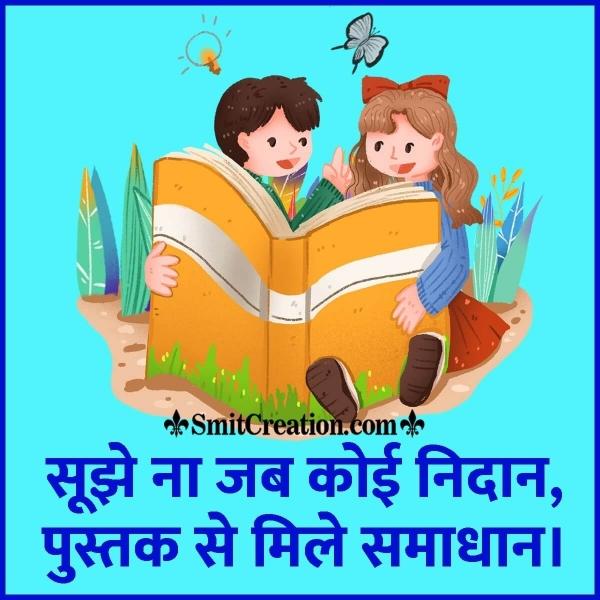 Pustak Slogan Image In Hindi