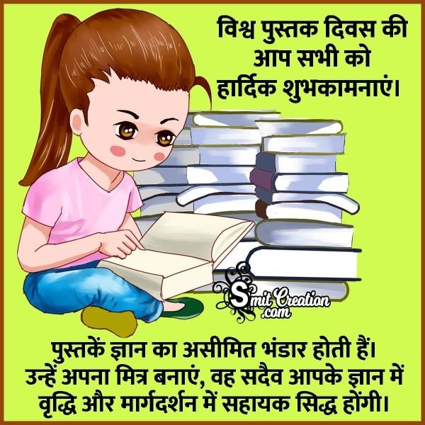 Vishv Pustak Diwas Ki Hardik Shubhkamnaye