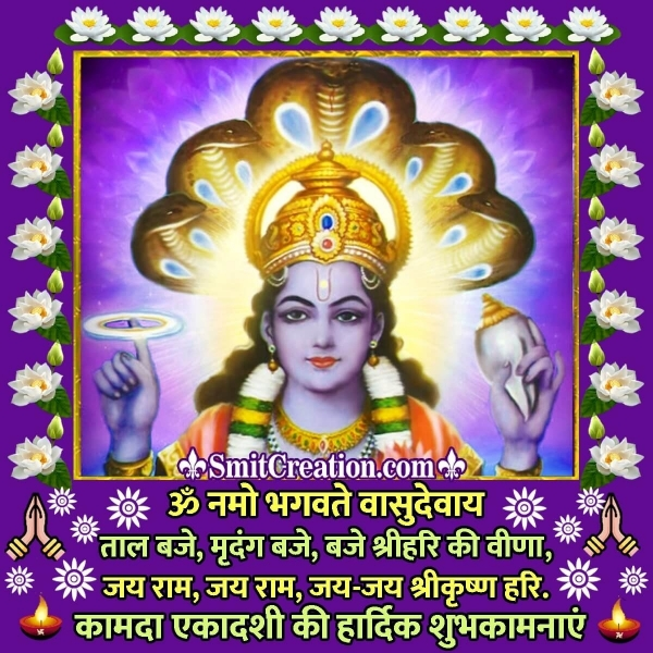 Kamada Ekadashi Quote In Hindi