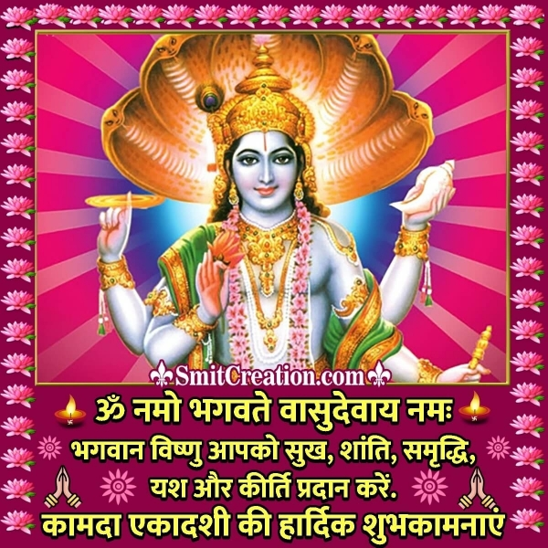 Kamada Ekadashi Wishes In Hindi