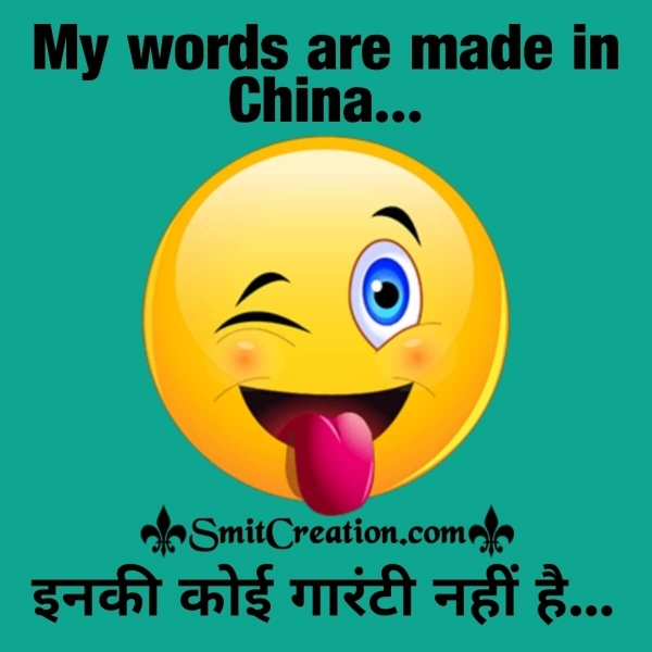 My Words Are Made In China