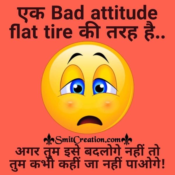 Ek Bad Attitude Flat Tire Ki Tarah Hai