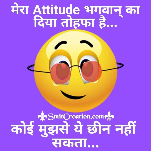 Best Attitude Status in Hindi for Whatsapp DP