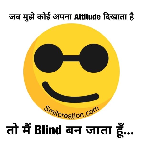Jab Muze Koi Apna Attitude Dikhata Hai
