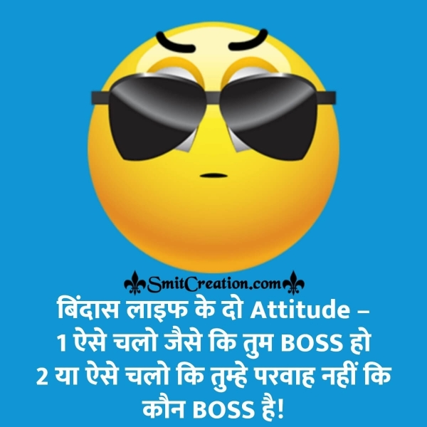Bindas Life Ke Do Attitude