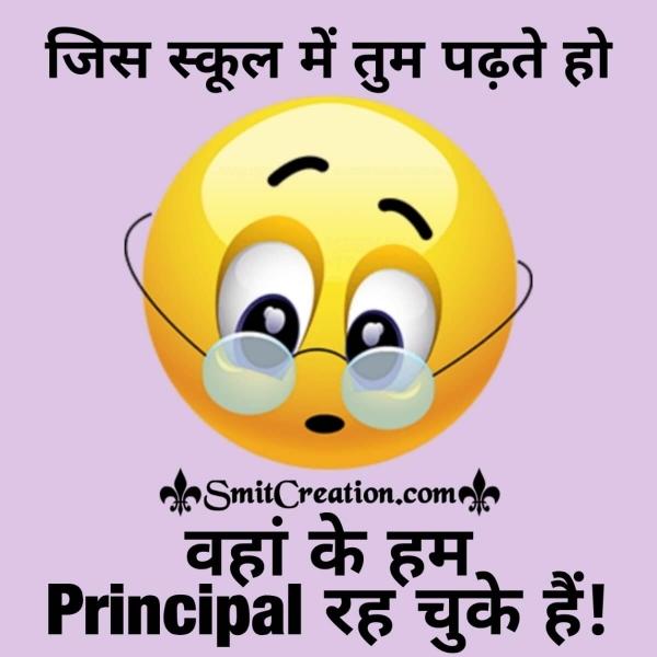 Jis School Me Tum Padhate Ho