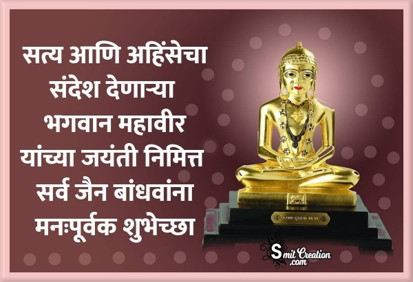 Mahavir Jayanti Marathi Shubhechcha