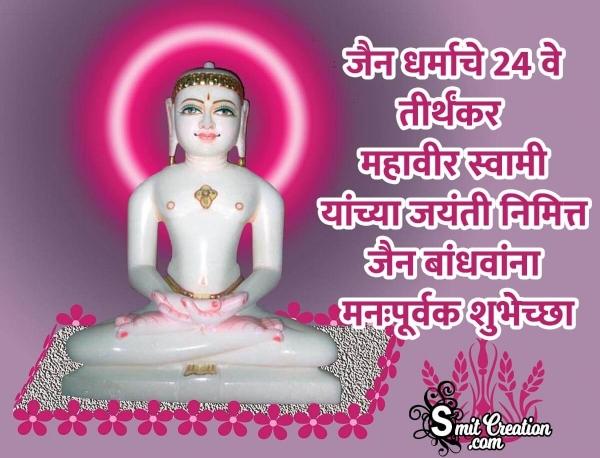 Mahavir Jayanti Chya Shubhechcha
