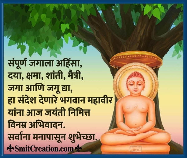 Mahavir Jayanti Wishes In Marathi