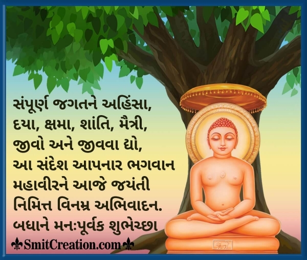 Mahavir Jayanti Wishes In Gujarati