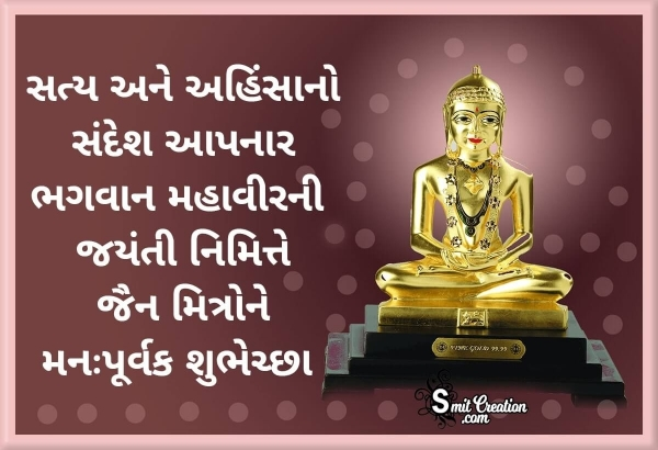Mahavir Jayanti Gujarati Shubhechcha