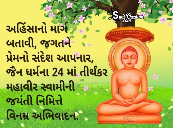 Mahavir Jayanti Gujarati Wishes