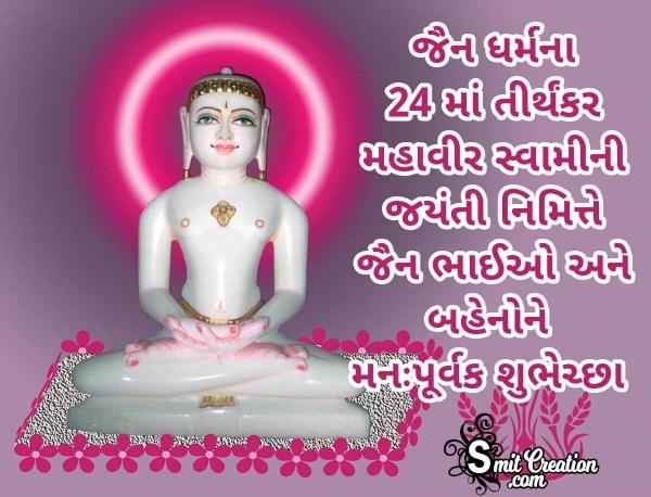 Mahavir Jayanti Ni Shubhechcha