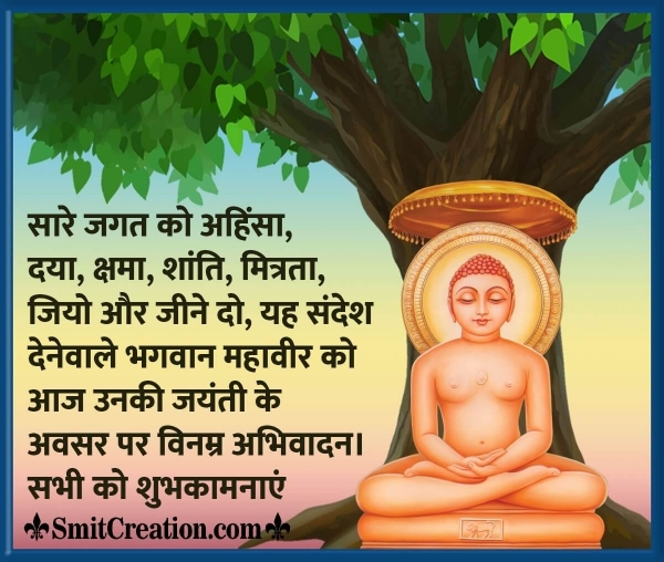 Mahavir Jayanti Wishes In Hindi