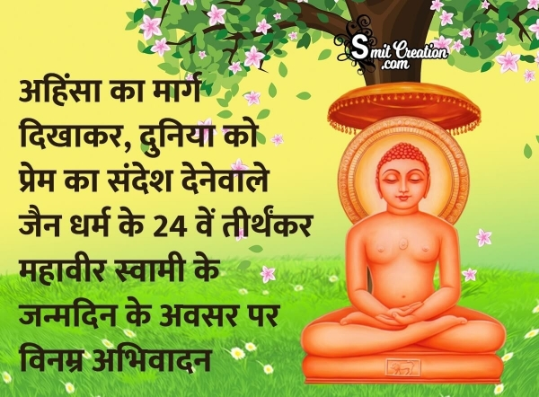Mahavir Jayanti Hindi Wishes
