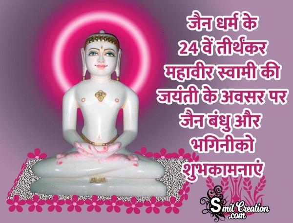 Mahavir Jayanti Ki Shubhechcha