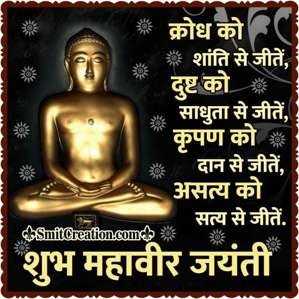 Shubh Mahavir Jayanti Quote Image