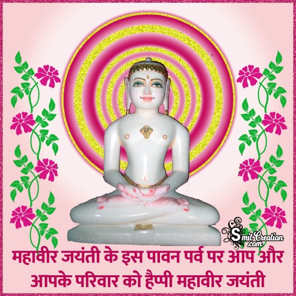 Happy Mahavir Jayanti Wish In Hindi
