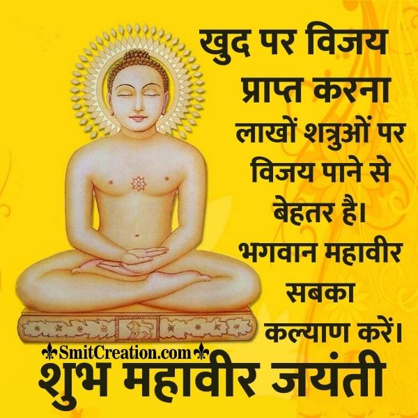 Shubh Mahavir Jayanti Wish Image
