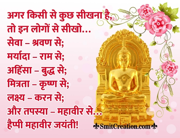 Happy Mahavir Jayanti Quote In Hindi