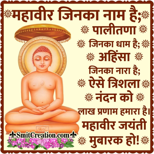 Happy Mahavir Jayanti Status In Hindi