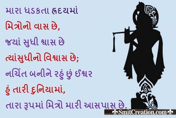 Mara Dhadakta Hrudayma Mitrono Vas Chhe